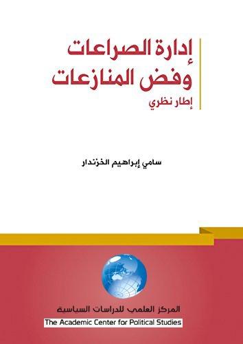 إطار مفاهيمي في دراسات الصراع و السلام و فض النزاعات