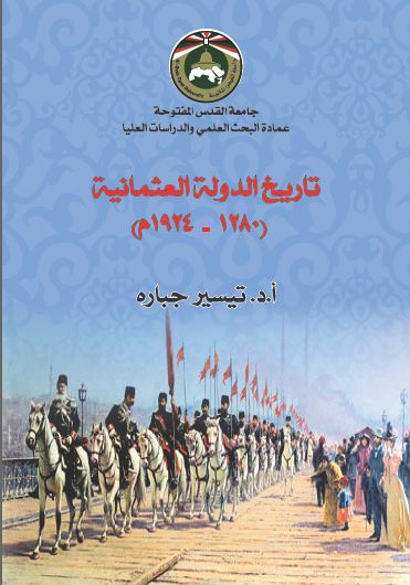 تاريخ الدولة العثمانية (1280-1924 م)